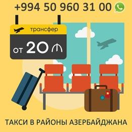 Opel Zafira: +994 50 960 31 00